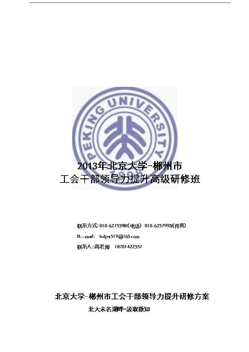 李左东 国家商务部培训中心副教授,北京大学经济学院特聘教授   下午