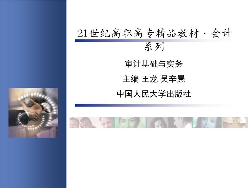 第二章审程序与审计签约.ppt