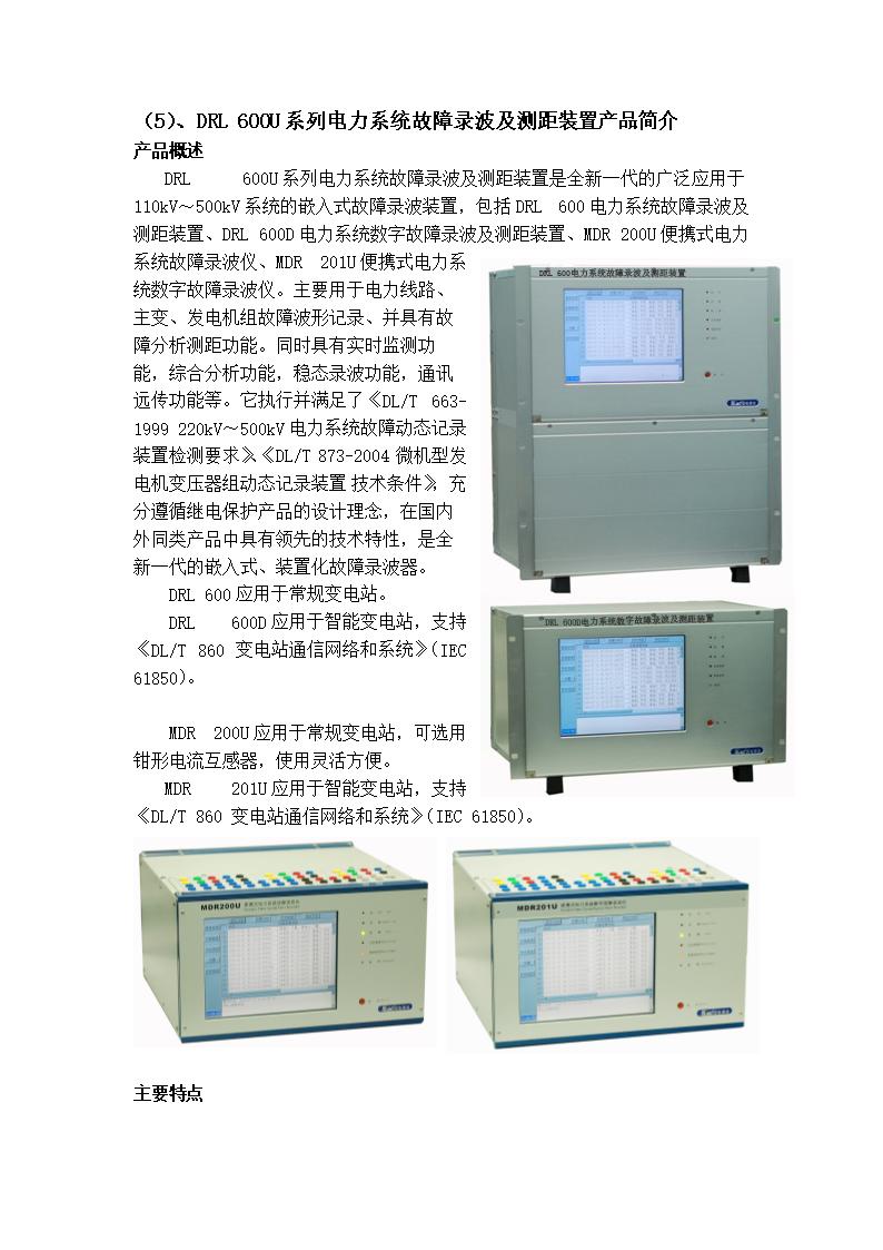 电力系统故障录波及测距装置.doc