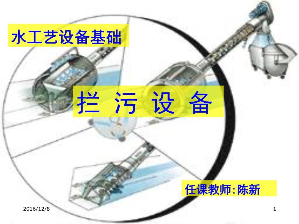 机架1-带电机减速机2-联轴器3-传动轴4-旋臂5-耙齿6-轴承座7-除污器8