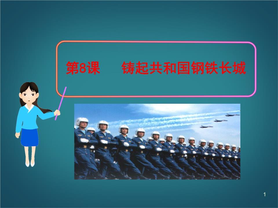 2.(2010株洲学业考试)电影《横空出世》再现了新中国在艰苦条件下研制原子弹的过程。新中国的科技成果两弹一星除原子弹外,还有()A.氢弹第一颗人造地球卫星B.氢弹第一颗实用通信卫星C.导弹第一颗人造地球卫星D.导弹第一颗实用通信卫星C3.(2010南京学业考试)2009年10月l日,在国庆阅兵式上,多种新型战略导弹通过天安门广场。外国军事评论家称,中国战略导弹部队实现了历史性的跨越,这支部队创建于()A.1949年B.1964年C.1966年D.1970年C4.