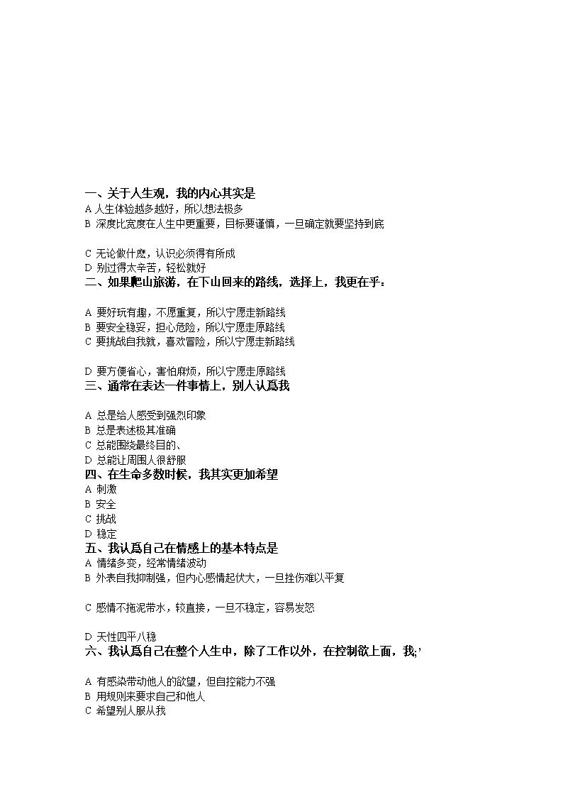 FPA性格色彩测试题与说明.doc