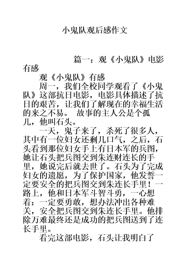 甘正传观后感_小鬼队观后感作文.doc
