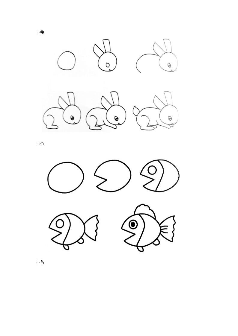 2012关于小动物的简笔画.doc