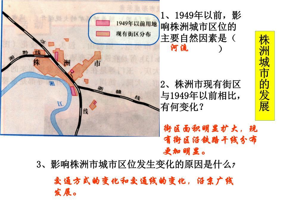第四节 交通运输布局及其对区域 发展的影响不同交通运输方式的优缺点比较活动2:阅读我国南方部分区域图,探讨:读我国城市与陆地交通分布图,分析交通运输与聚落布局的关系。读我国城市与陆地交通分布图,分析交通运输与聚落布局的关系。2.我国城市分布与交通运输布局有说明关系?分析:东部城市密集、交通线路稠密;而西部地区城市稀少。交通线路分布稀疏。便利的交通运输促进了城市的形成与发展,同时城市的分布和发展也刺激了交通的发展和交通网络的形成。3、一个地区交通运输条件的变化,会给这个地区城市的布局和发展带来很大