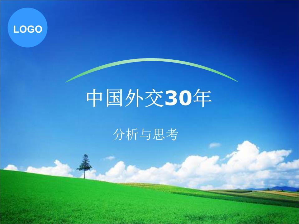 中国新世纪外交幻灯片.ppt