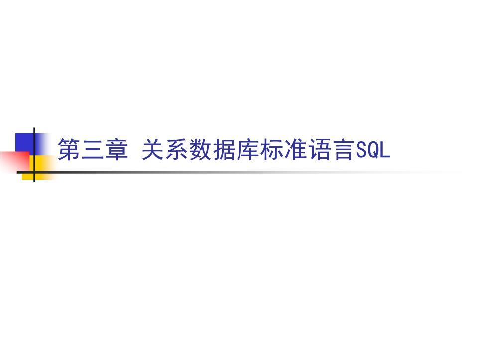 第3章 关数据库标准语言SQL 2.ppt