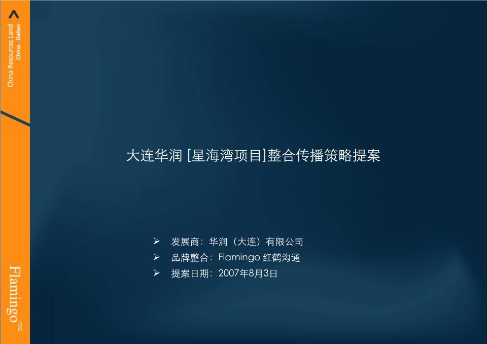 华润(大连)有限公司品牌整合:flamingo红鹤沟通提案日期:2007年8月3日