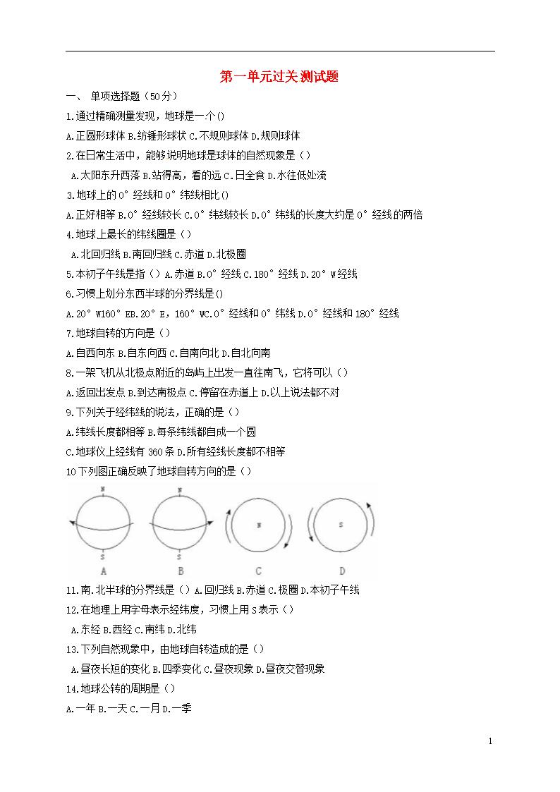 山东省东营市广饶县西安年级七上册中学地理职业高中录取分数线乐安图片