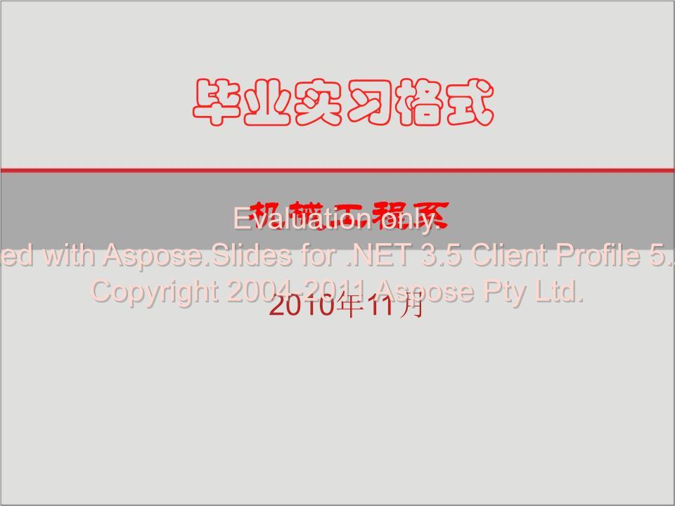 2015毕业实习格式.ppt