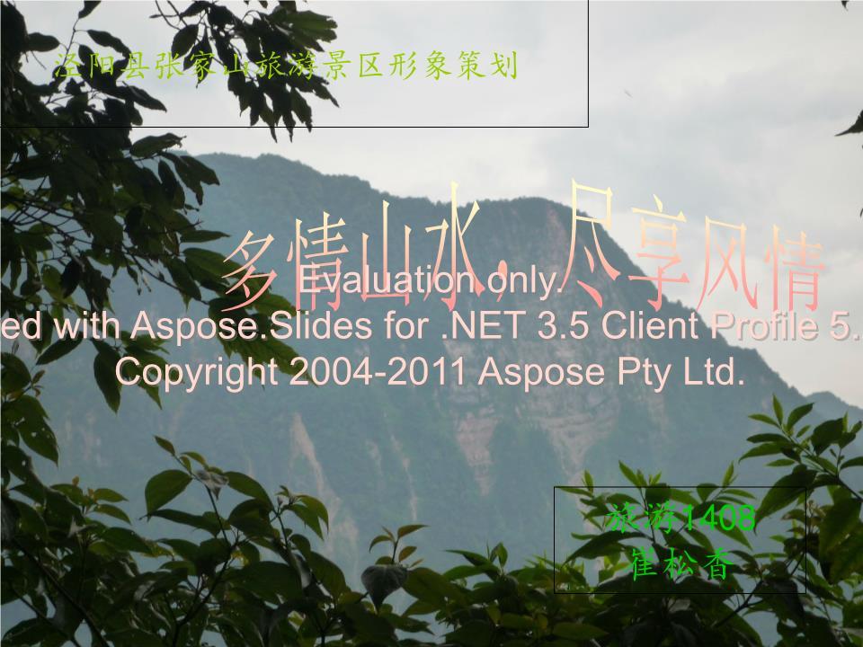 张家山自然风景区位于泾阳县城西北25公里,是九嵕山与北仲山交汇处