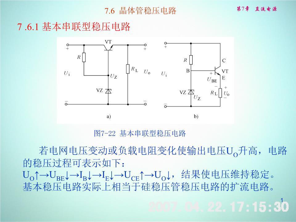 76晶体管稳压电路.ppt
