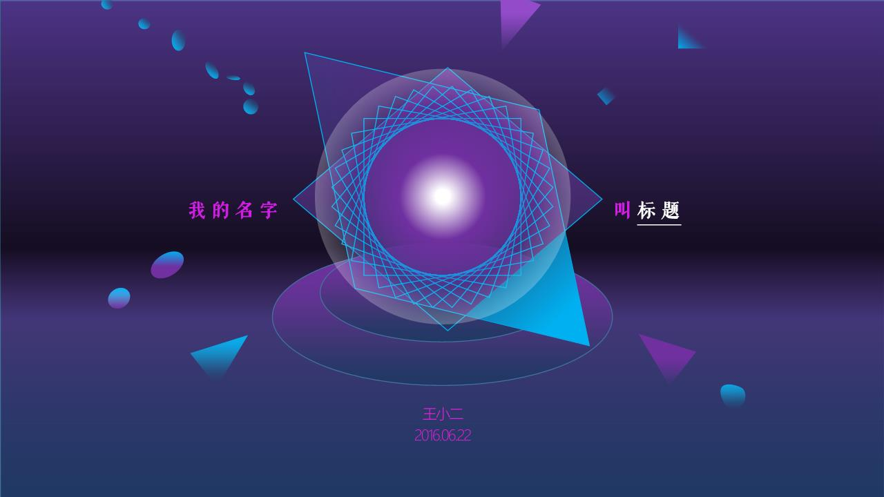 立体线网创意科技感紫蓝个人工作总结汇报ppt模板.pptx