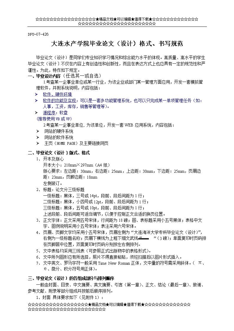 专科毕业论文(设计)格式,书f写规范.doc图片
