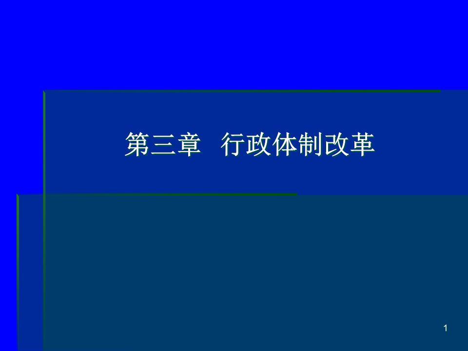 第二节我国的改革过程与评价一,1949年以来的中国行政体制改革主要