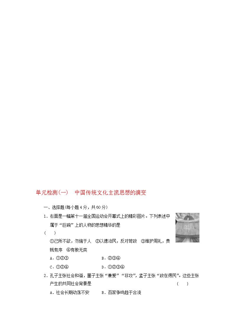 【学案导学v历史】201年高中历史第一单元中高中部湘西雅思图片