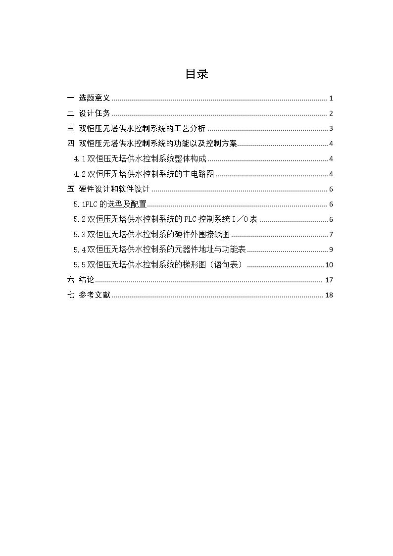 《plc课程设计(论文)_双恒压无塔供水控制系统》.doc