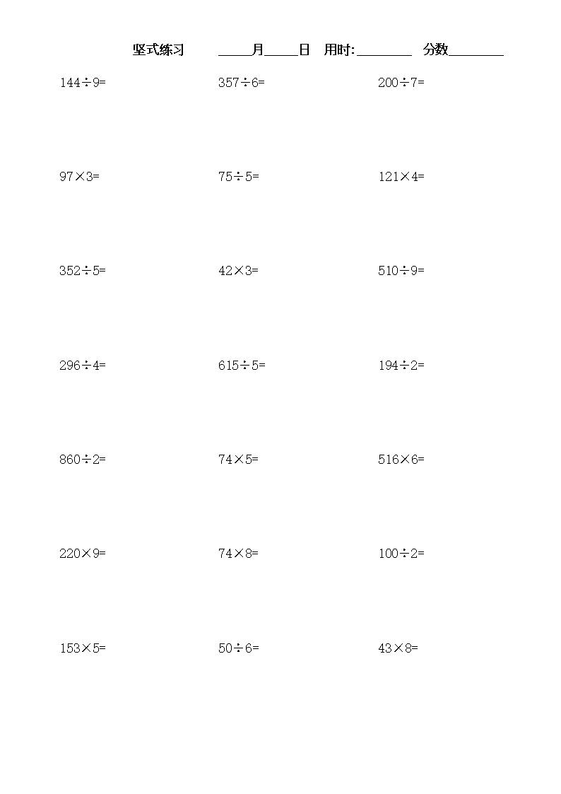 《小学三年级除法竖式练习题一(每日20题)原创.doc》图片