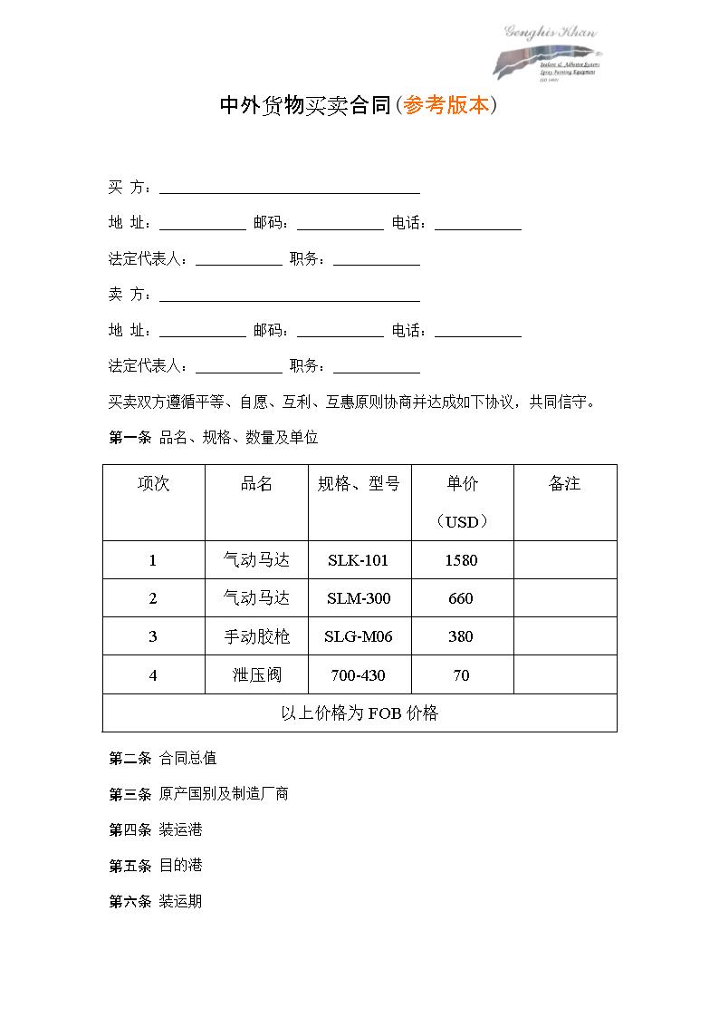 基础设计图.b.接线说明书,电路图和气/液压连接图.c.