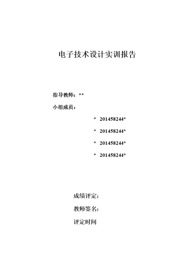 """使用同步时序逻辑电路的设计方法,设计""""11001""""序列检测器."""