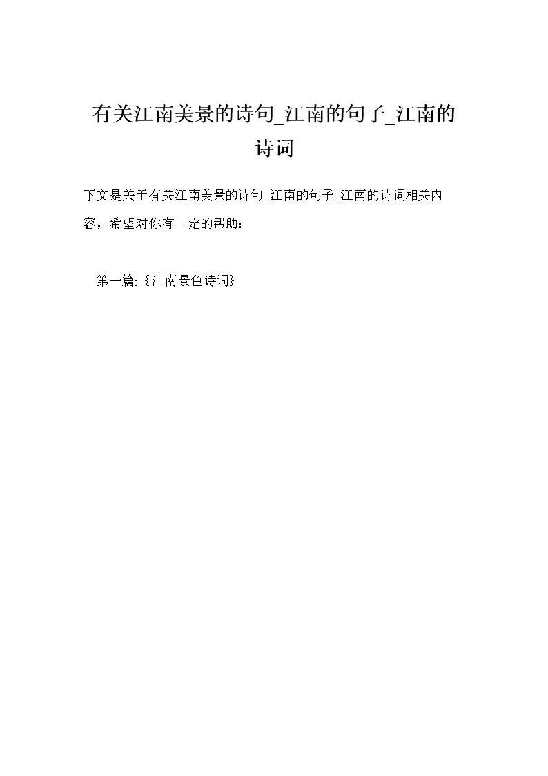 有关江南美景的诗句_江南的句子_江南的诗词.doc