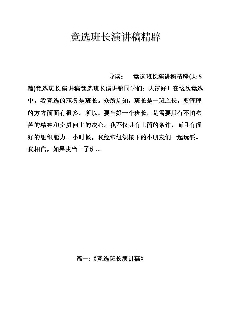 竞选教师演讲稿精辟.doc莒县2016高中v教师班长图片