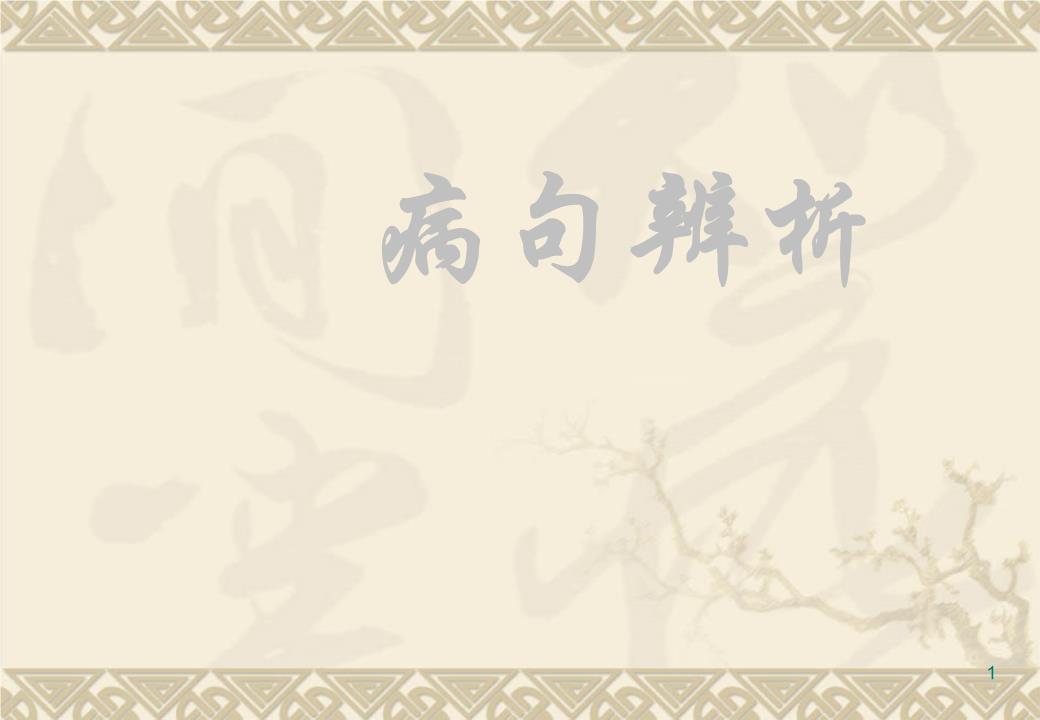 水稻成长顺序简笔画