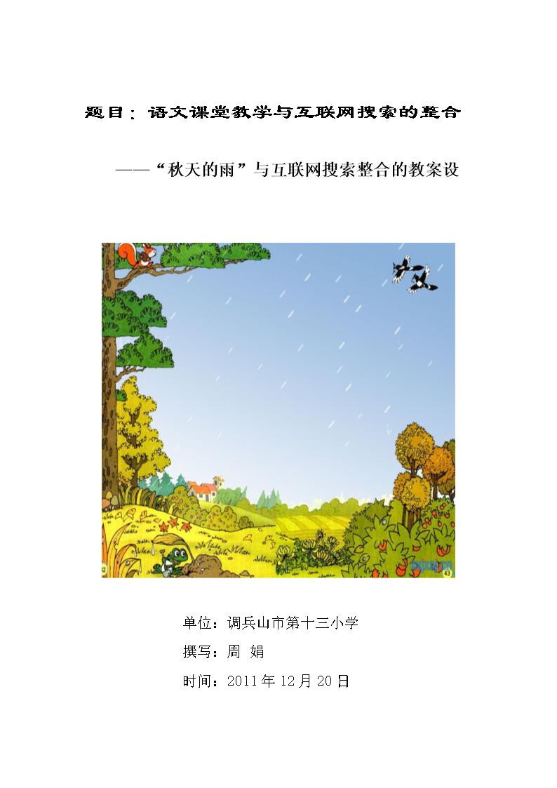 2013秋天的雨与互联搜索整合的教案设计.doc