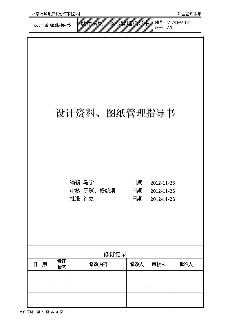 《资料项目管理图纸》VTSJWI019《v资料命令手册t3快捷转换地产图片