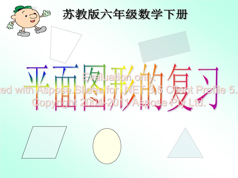 016苏教六级数学下册课件平面图形的复习.ppt图片