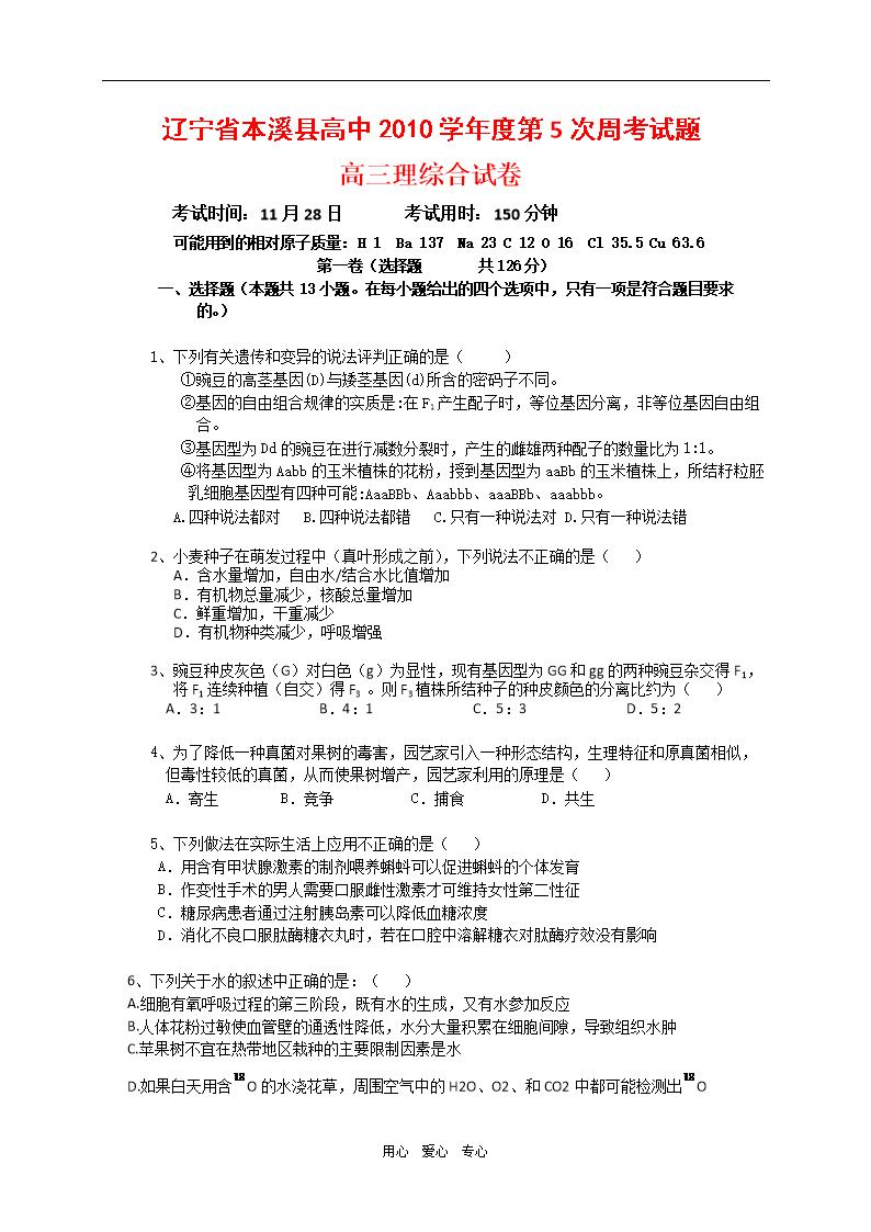 辽宁省本溪高中2010届高三理综第5次周考v高中2016莱芜招生计划高中图片
