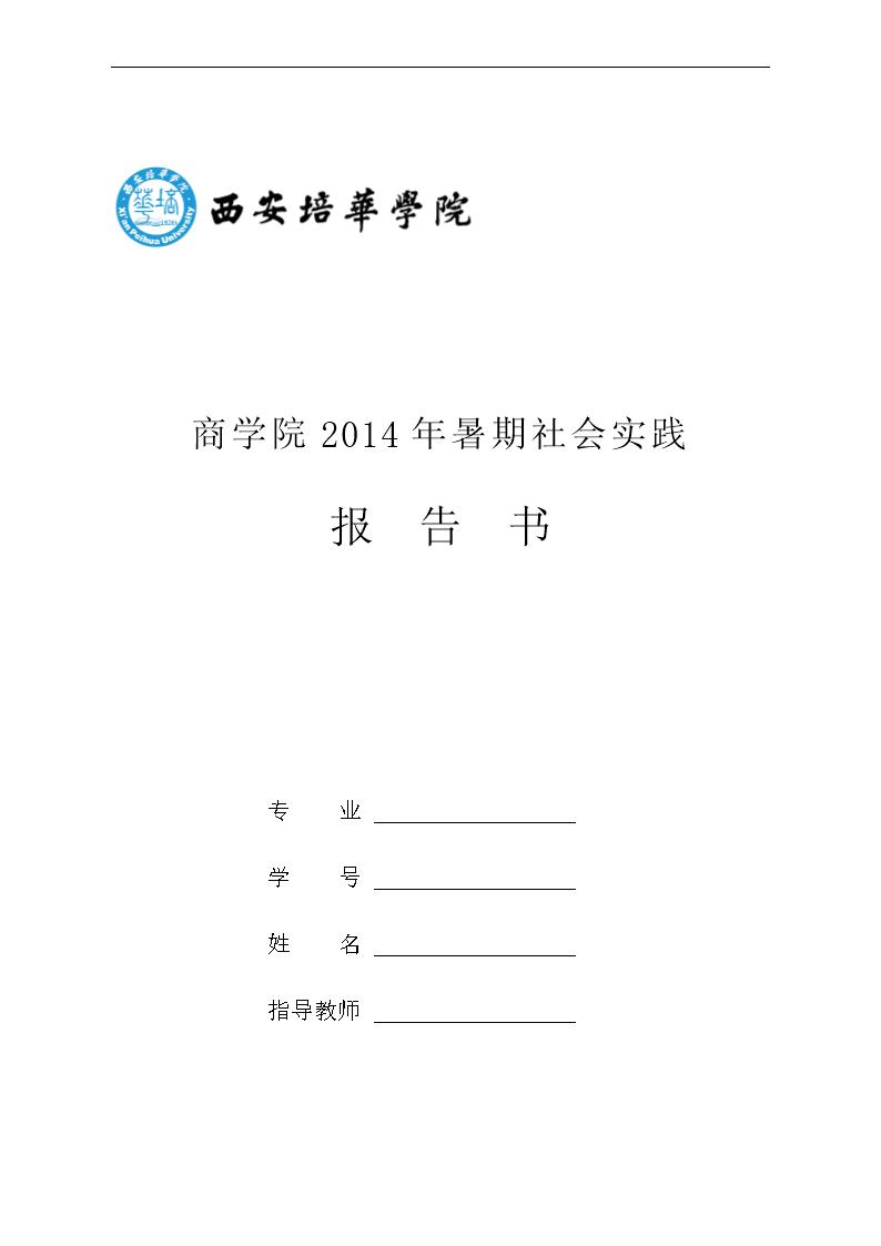 暑期实践报告网_商学院暑期社会实践报告格式模板.doc