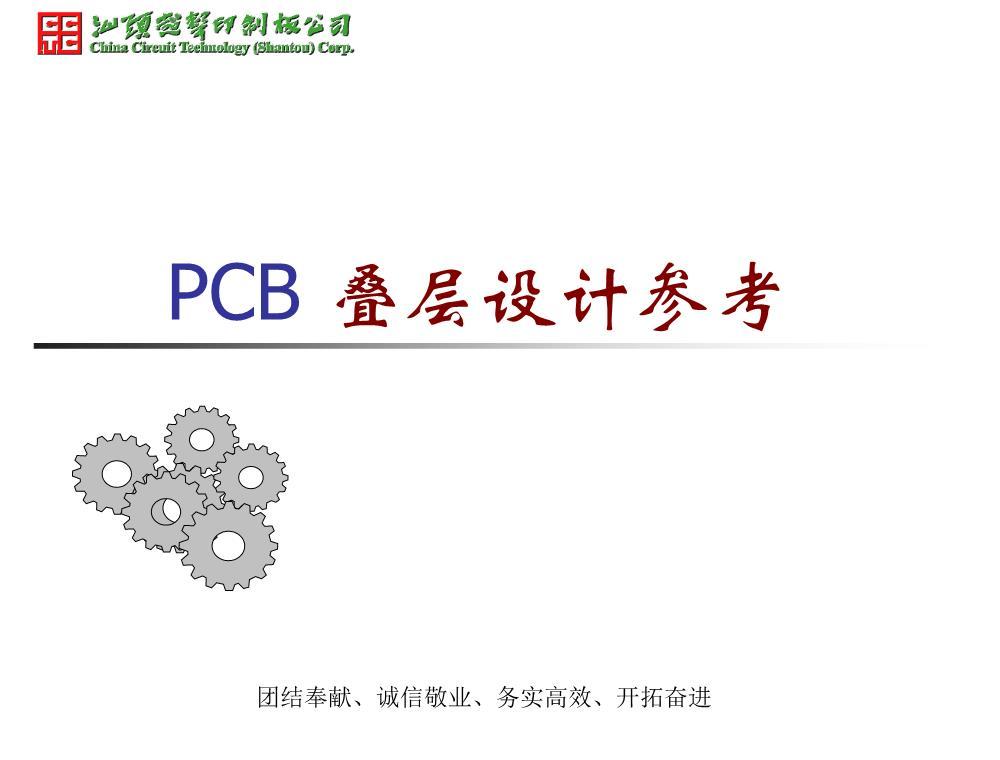 pcb叠层设计参考团结奉献.ppt