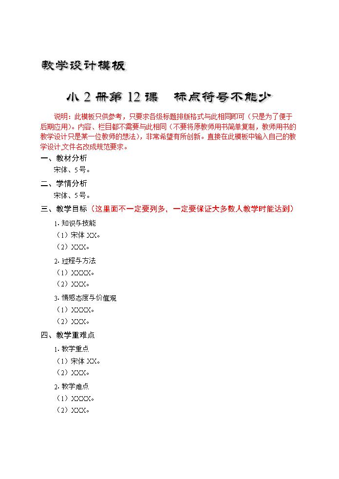 教学设计模板140322(初定).doc图片