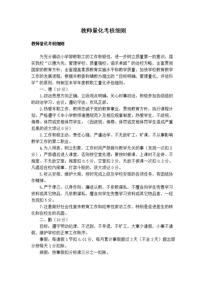 小学量化v小学教师.doc上仓镇细则图片