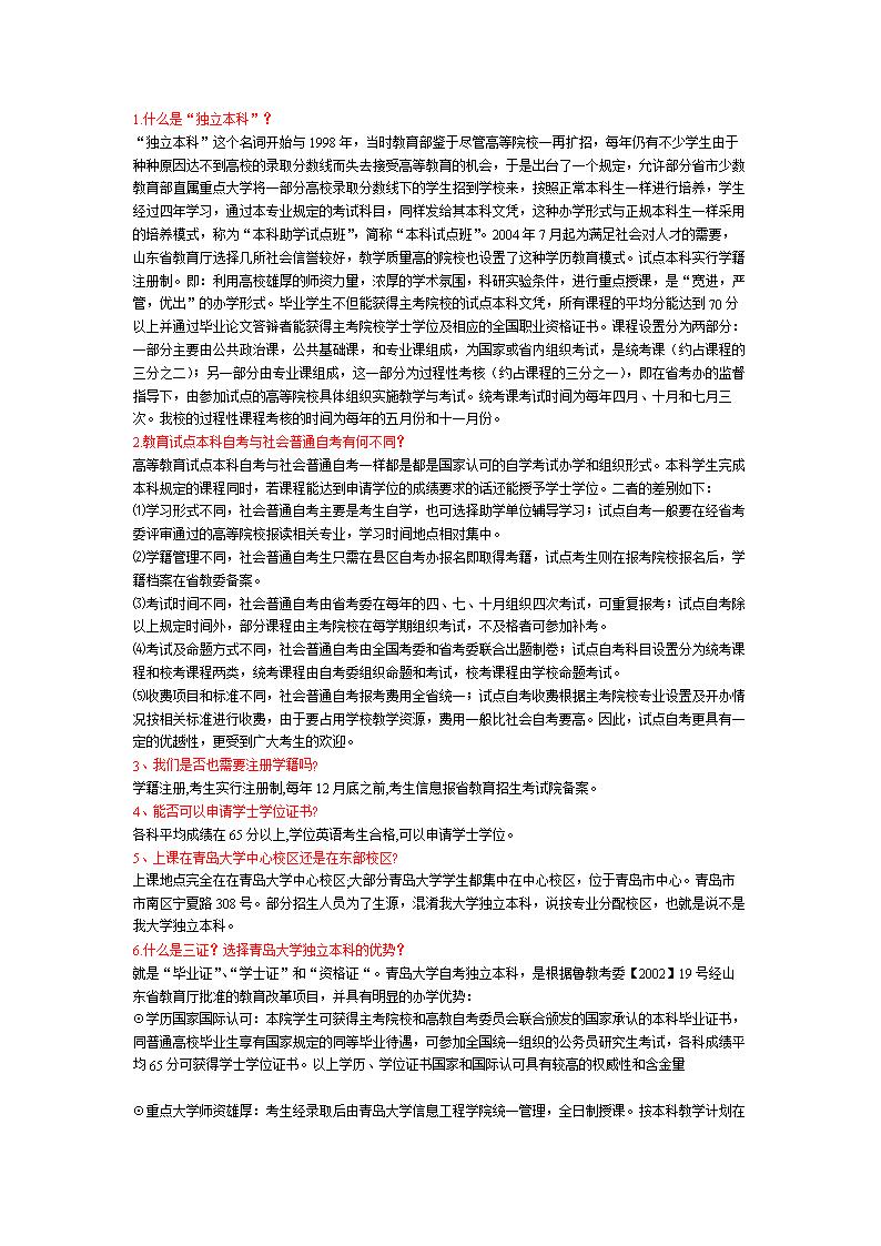 2013青岛大学独立本科招生问答.doc
