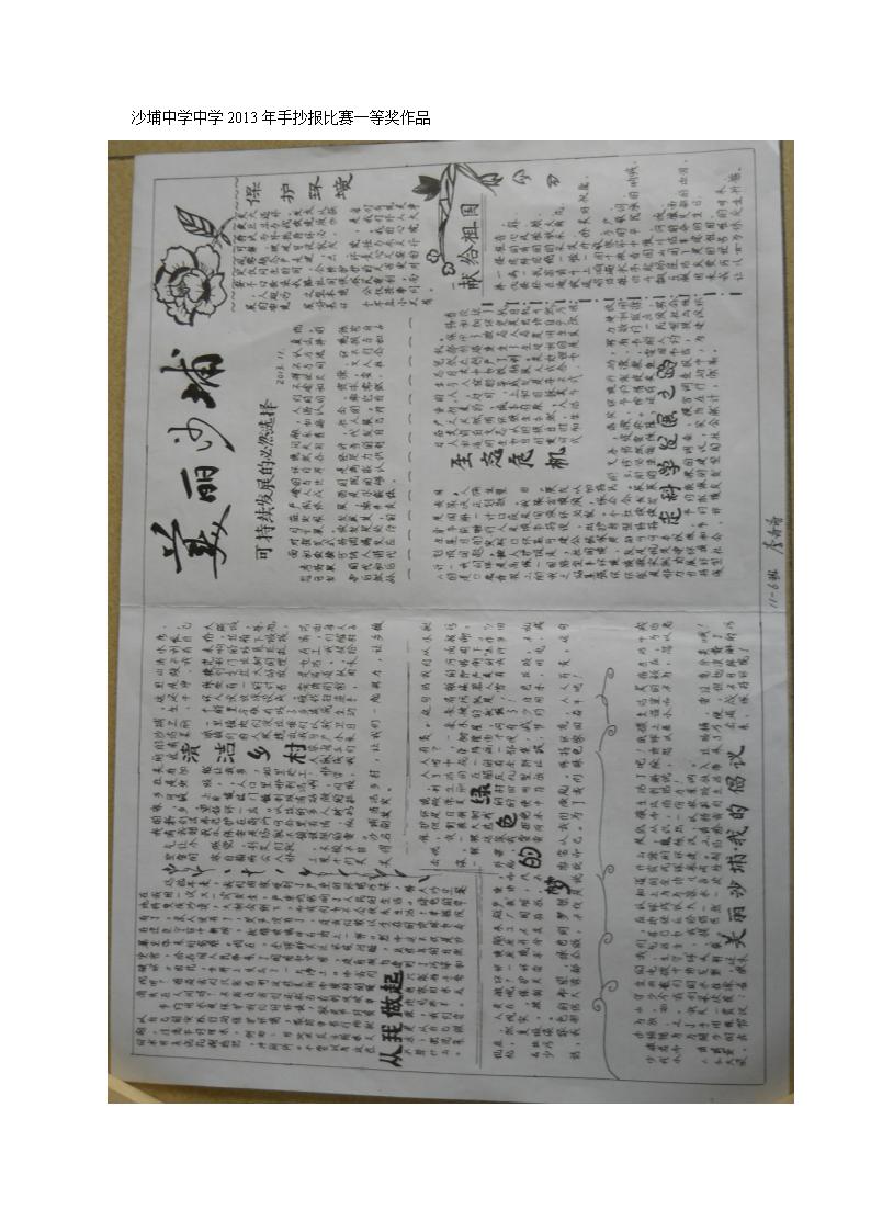 清洁乡村美丽沙埔手抄报.doc