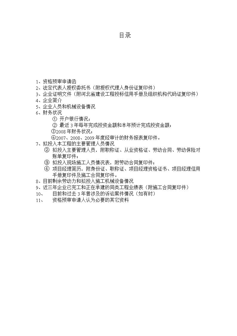 秦皇岛预审申请表.doc