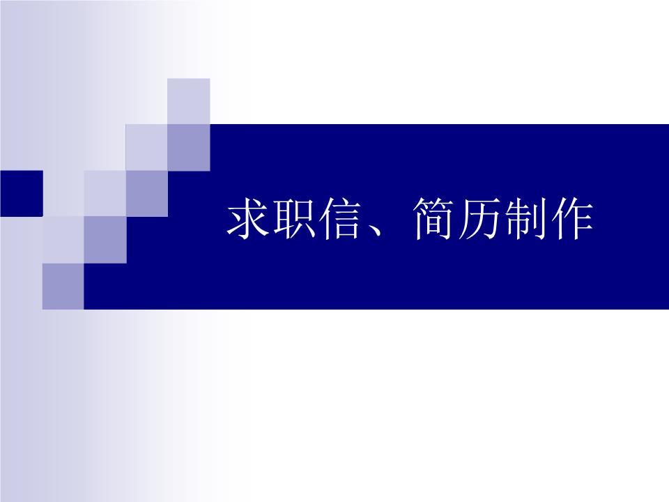 职信 简历作.ppt