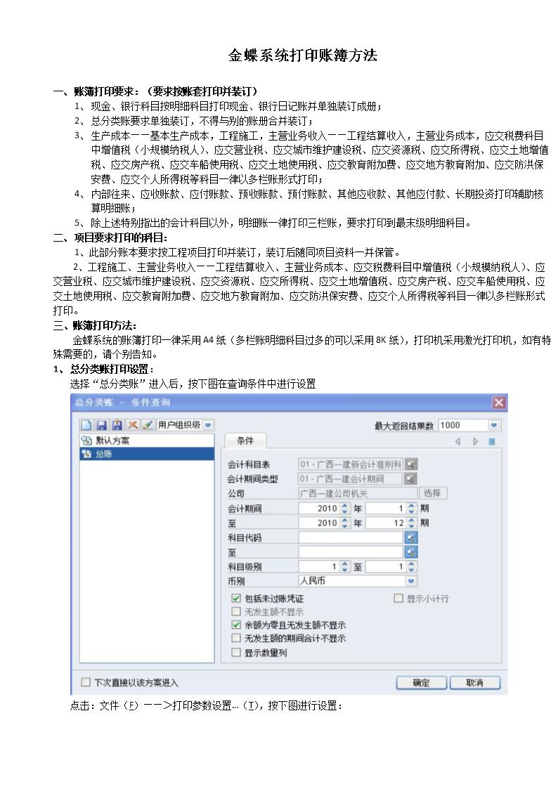 取金蝶系统打印账簿方法.doc