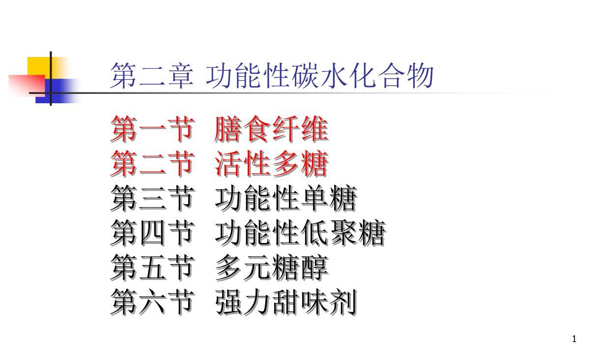 1rs1(因种子结构的物理包裹而不能消化的淀粉).