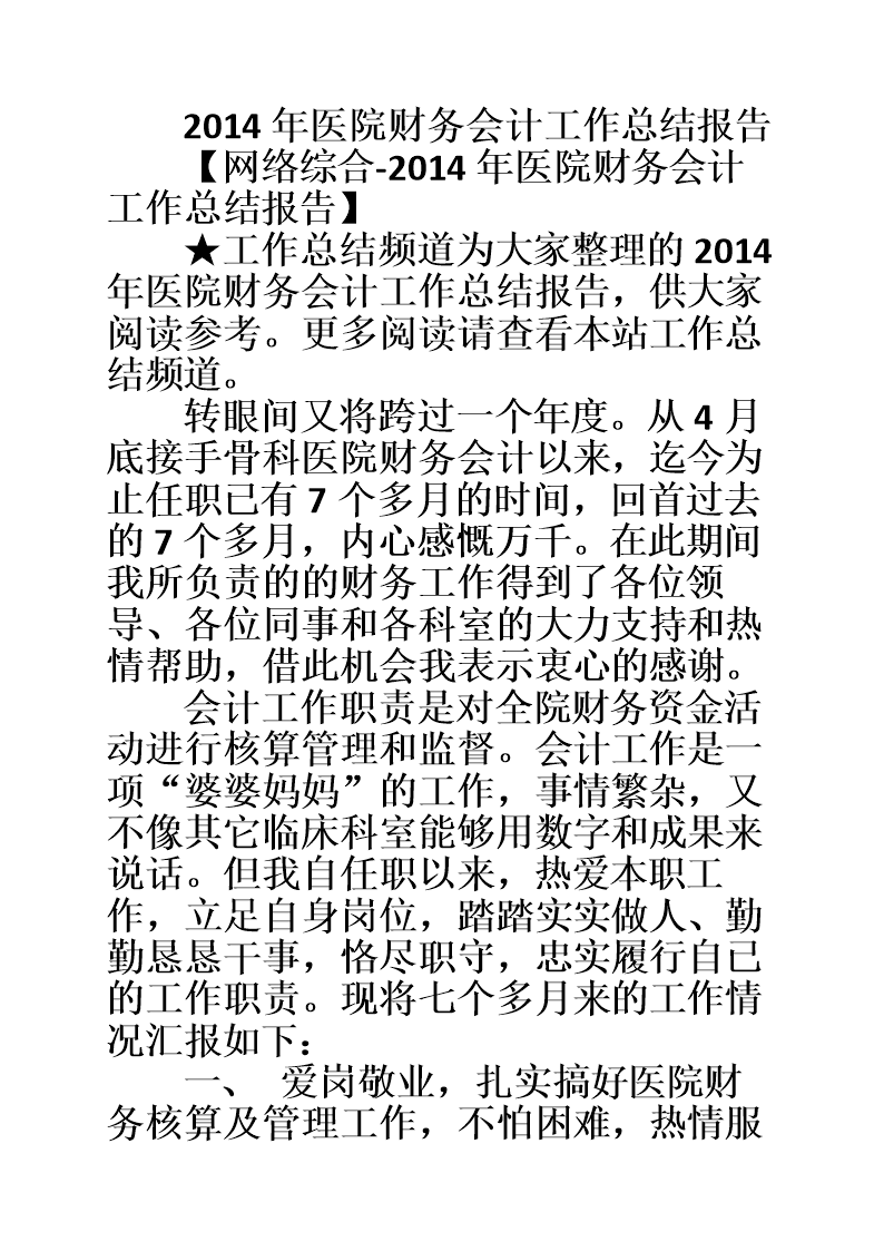 2014年医院财务会计工作总结报告.doc