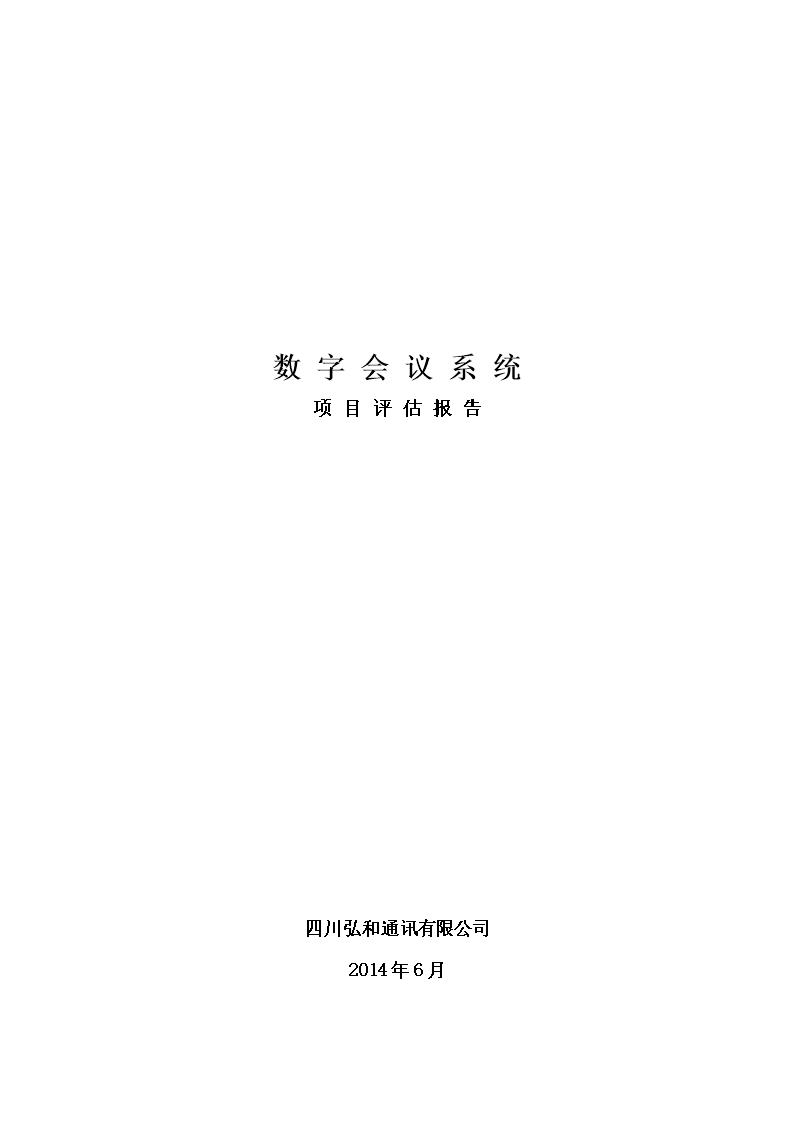 《视频议数字系统v视频报告》.docx项目张靓颖恋情公布图片