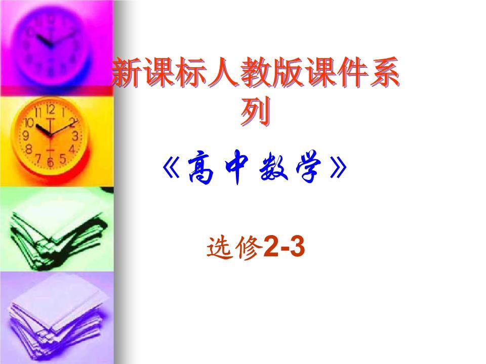 高中数学:1.2.2v高中新人(课件教A版-选修2-3).高中衡水英语字体图片
