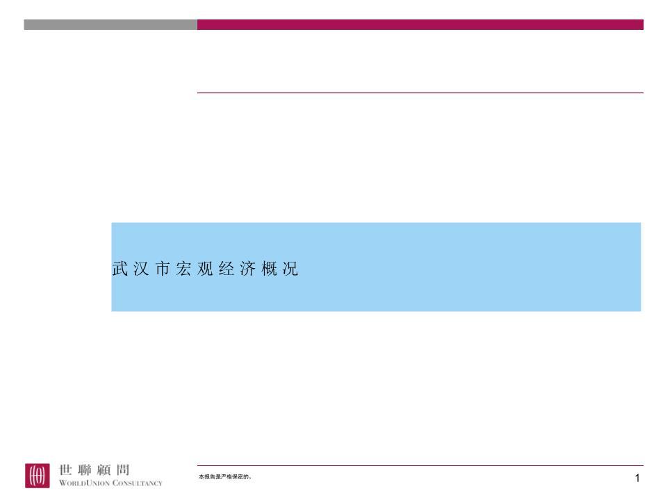 gdp增速_2003年武漢市gdp