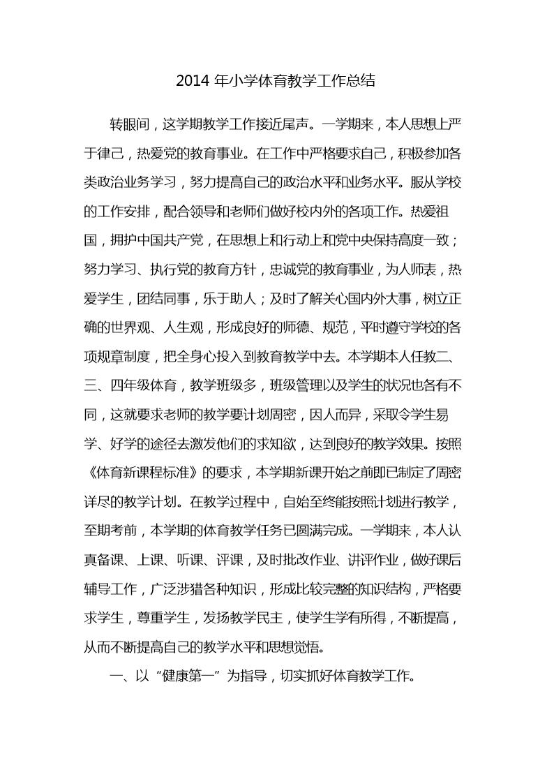2014范文体育教学工作总结.doc小学防溺水六不准小学图片图片