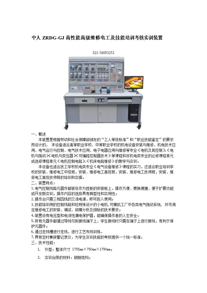 电梯端子排接线图安全回路