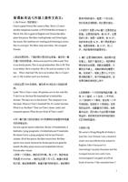 初一英语作文范文_关于暑期的英语作文:初一暑假英语作文--乡村游记_550字