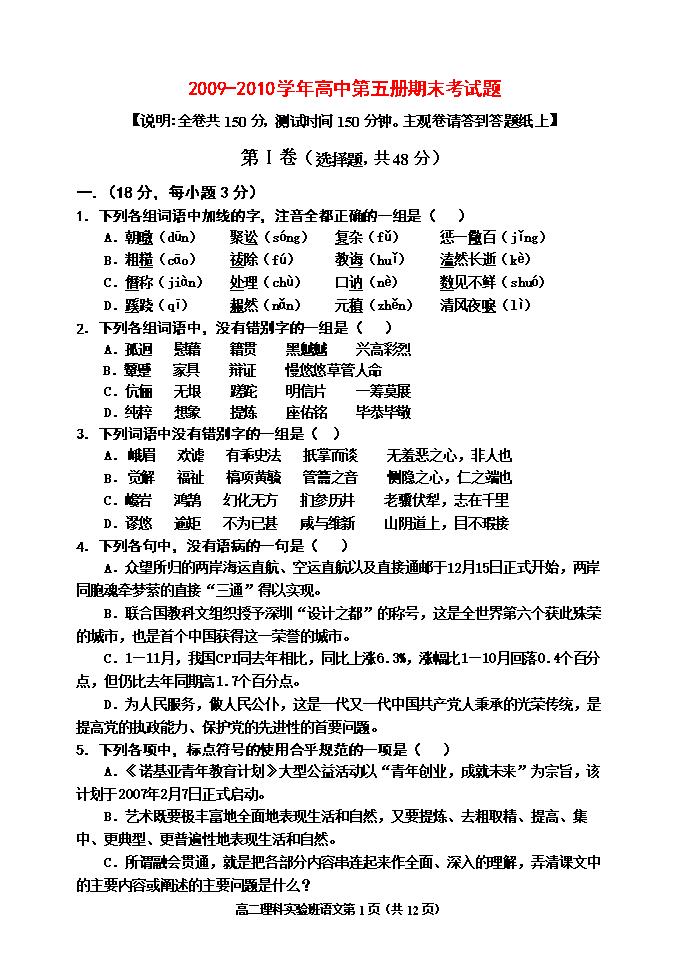 高中高中第五册期末考试试题语文版.doc刘人教二堡图片