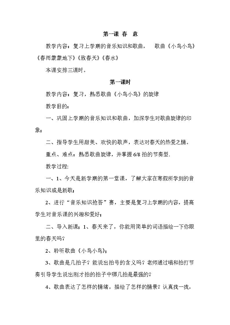 人音版教案五q小学音乐短句下册.doc年级优美小学图片